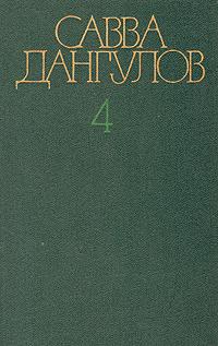 Савва Дангулов Савва Дангулов. Собрание сочинений в пяти томах. Том 4 савва дангулов дипломаты