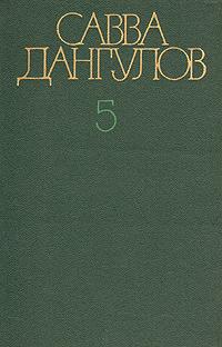 Савва Дангулов Савва Дангулов. Собрание сочинений в пяти томах. Том 5 савва дангулов дипломаты