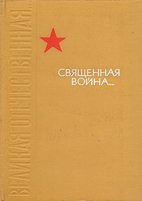 Священная война... Стихи о Великой Отечественной войне идет война народная стихи о великой отечественной войне