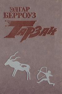 Эдгар Берроуз Тарзан. В трех книгах. Книга 3
