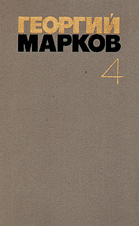 Георгий Марков Георгий Марков. Собрание сочинений в пяти томах. Том 4