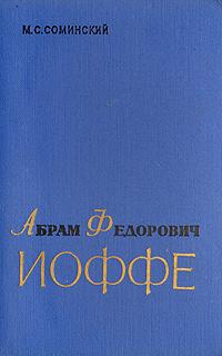 М. С. Соминский Абрам Федорович Иоффе
