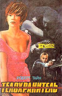 Роберт Тайн, Ричард Бахман Телохранитель. Бегущий человек стивен кинг под псевдонимом ричард бахман бегущий человек худеющий