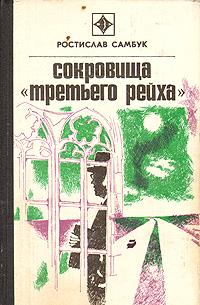 Фото - Ростислав Самбук Сокровища Третьего рейха ростислав самбук ростислав самбук комплект из 2 книг