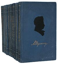 А. С. Пушкин. Полное собрание сочинений в 9 томах (комплект из 9 книг)