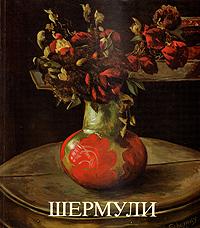 Шермули. Каталог выставки мартин мозебах шермули живопись 1978 1991 каталог выставки