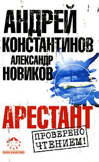 Андрей Константинов, Александр Новиков Арестант