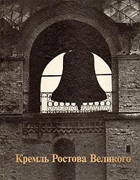 В. Баниге Кремль Ростова Великого. XVI-XVII века