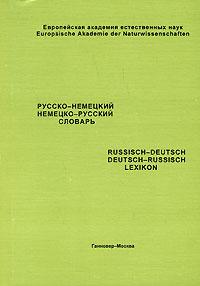 И. И. Земскова Русско-немецкий, немецко-русский словарь / Russisch-deutsch, deutsch-russisch Lexikon