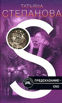 Татьяна Степанова Предсказание - End