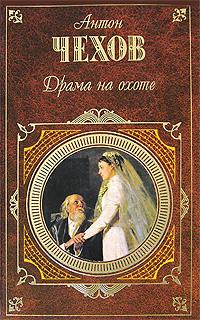 Антон Чехов Драма на охоте