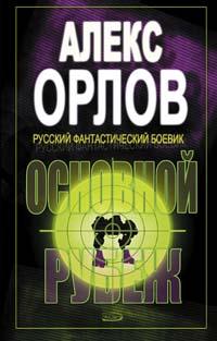 Алекс Орлов Основной рубеж