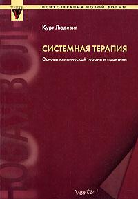 Курт Людевиг Системная терапия. Основы клинической теории и практики
