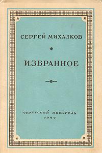 Сергей Михалков Сергей Михалков. Избранное