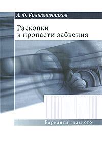 А. Ф. Крашенинников Раскопки в пропасти забвения