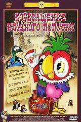 Возвращение блудного попугая. Сборник мультфильмов художественные книги детиздат мультсказка возвращение блудного попугая