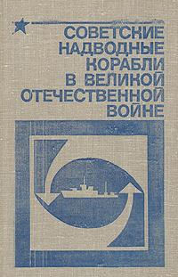 Г. И. Хорьков Советские надводные корабли в Великой Отечественной войне