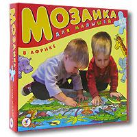 Дрофа-Медиа Мозаика для малышей В Африке дрофа медиа развивающая мозаика ежик дрофа медиа