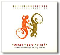 Фото - Александр Рагазанов,Андрей Светлов Александр Рагазанов, Андрей Светлов. Между двух огней александр светлов крыло журавля