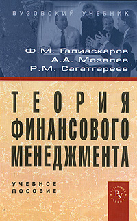 Ф. М. Галиаскаров, А. А. Мозалев, Р. М. Сагатгареев Теория финансового менеджмента