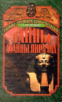 А. Печенкин Тайны долины пирамид