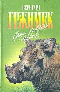 Бернгард Гржимек Среди животных Африки