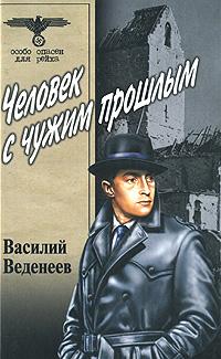 Василий Веденеев Человек с чужим прошлым