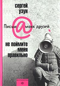 Сергей Узун Не поймите меня правильно