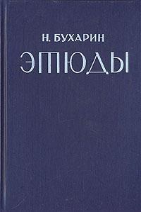 Николай Бухарин Н. Бухарин. Этюды