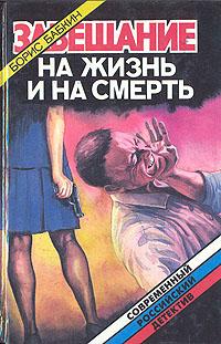 Борис Бабкин Завещание на жизнь и на смерть борис бабкин кровь на золоте