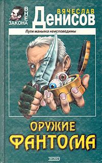 Вячеслав Денисов Оружие фантома