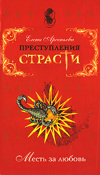 Елена Арсеньева Преступления страсти. Месть за любовь