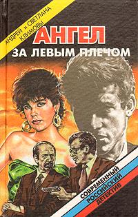 Андрей и Светлана Климовы Ангел за левым плечом цены онлайн