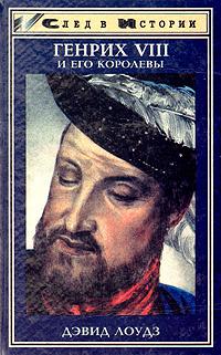 Дэвид Лоудз Генрих VIII и его королевы