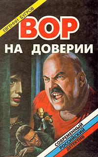 Евгений Бугров Вор на доверии