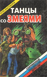 Игорь Христофоров Танцы со змеями