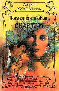 Джулия Хилпарк Последняя любовь Скарлетт