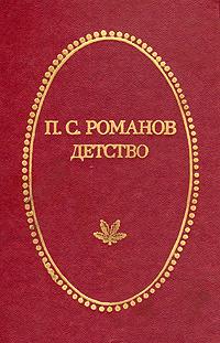 П. С. Романов П. С. Романов. Детство
