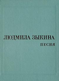 Людмила Зыкина Песня зыкина людмила георгиевна песня признание в любви