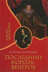 Леопольд Захер-Мазох Последний король венгров