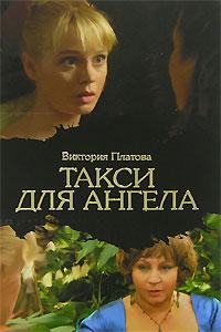 Виктория Платова Такси для ангела