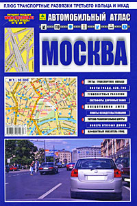 Автомобильный атлас. Москва. Выпуск 8, 2010 магазин курток в москве адреса