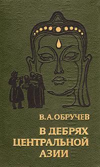 В дебрях центральной Азии Русские бывали в Тибете задолго до...