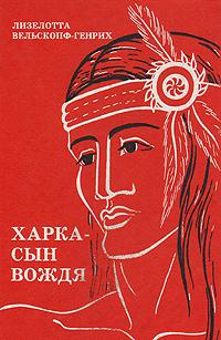 Лизелотта Вельскопф-Генрих Харка - сын вождя