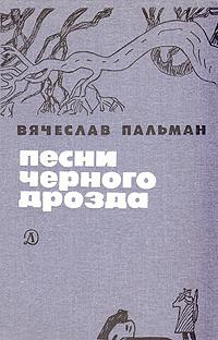 Вячеслав Пальман Песни черного дрозда