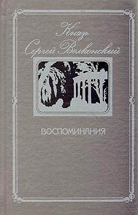 Сергей Волконский Князь Сергей Волконский. Воспоминания