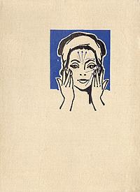 Справочник по косметике