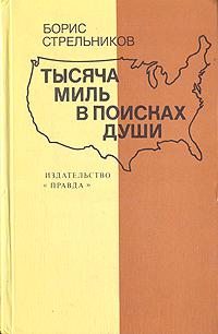 Борис Стрельников Тысяча миль в поисках души