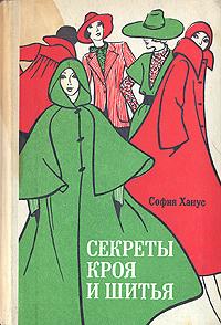 София Ханус Секреты кроя и шитья