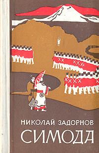 Николай Задорнов Симода